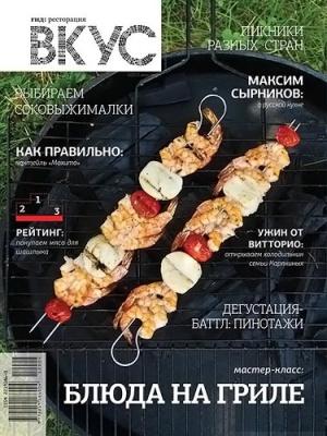 Журнал Журнал Вкус №4 (июль-август 2012)