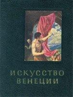 Книга Ю. Колпинский - Искусство Венеции XVI век