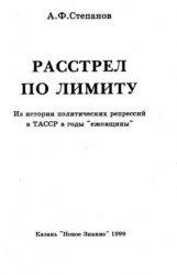 Книга Расстрел по лимиту. Из истории политических репрессий в ТАССР в годы ежовщины.