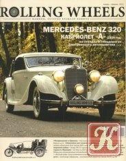 Журнал Rolling Wheels №1 (январь-февраль 2012)