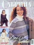 Журнал Сабрина 2003-11