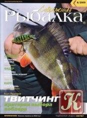 Книга Современная рыбалка №6 2009