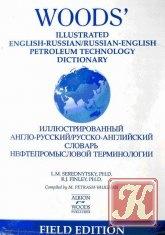 Книга Иллюстрированный англо-русский/русско-английский словарь нефтепромысловой терминологии