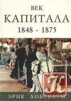 Книга Век Капитала 1848-1875. Том 2