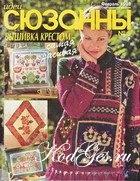 Журнал Идеи Сюзанны №5 1998