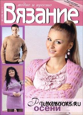 Журнал Вязание модно и просто № 22(126) 2011