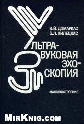 Книга Ультразвуковая эхоскопия
