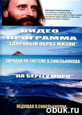 Книга Зарядка на берегу моря (2009) DVDRip
