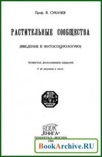 Книга Растительные сообщества (введение в фитосоциологию).