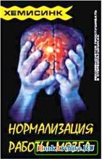 Книга Нормализация работы мозга.