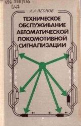 Книга Техническое обслуживание автоматической локомотивной сигнализации