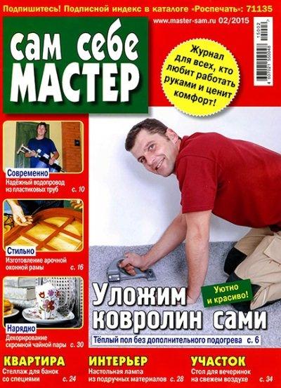 Журнал: Сам себе мастер №2 (февраль 2015)