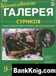 """Журнал Журнал """"Художественная галерея"""" №52 Суриков"""