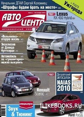 Журнал Автоцентр №3-4 (18 января 2010)