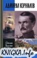 Книга Адмирал Корнилов