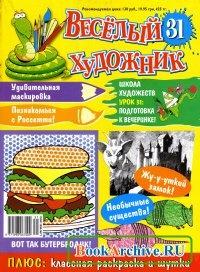 Книга Веселый художник № 31 2010.
