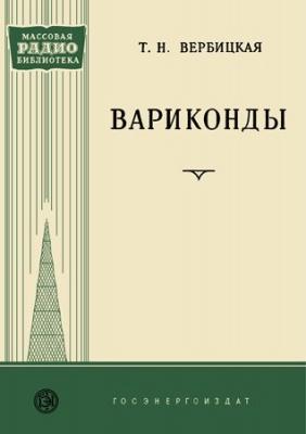 Книга Вариконды