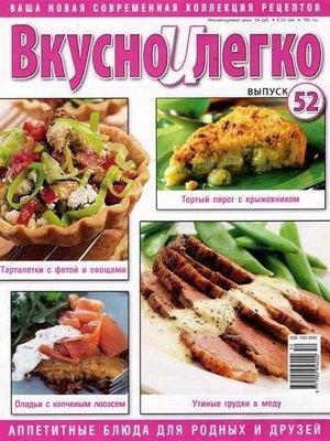 Книга Вкусно и легко №52 2010