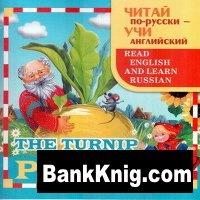 Аудиокнига Читай по-русски, учи английский – Репка. The Turnip