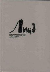 Книга Лица. Биографический альманах. Книга 1