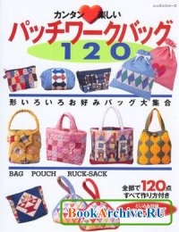 Книга 120 Patchwork Bag Easy and Fun (Lesson Series).