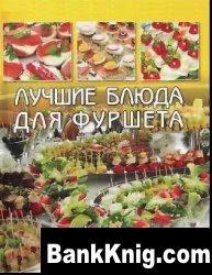 Книга Лучшие блюда для фуршета на скорую руку