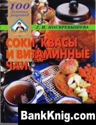 Книга Соки, квасы и витаминные чаи