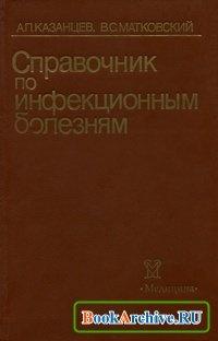 Книга Справочник по инфекционным болезням.