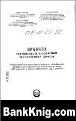 Книга Правила устройства и безопасной эксплуатации лифтов