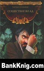 Книга Сошествие во ад