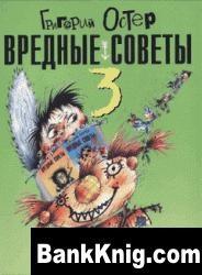 Книга Вредные советы 3