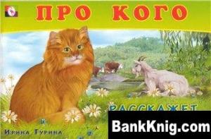 Книга Про кого расскажет кот.