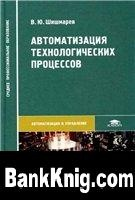 Книга Автоматизация технологических процессов