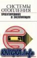 Книга Системы отопления проектирование и эксплуатация