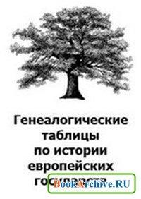 Книга Генеалогические таблицы по истории европейских государств.