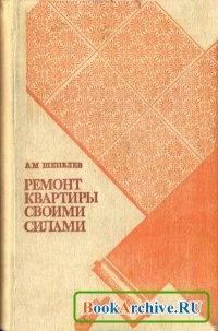Книга Ремонт квартиры своими силами.