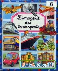Книга Транспорт в картинках (Бомон)