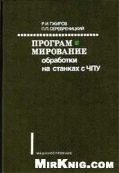 Книга Программирование обработки на станках с ЧПУ. Справочник