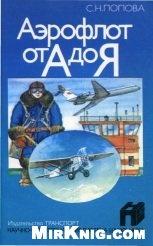 Книга Аэрофлот от А до Я