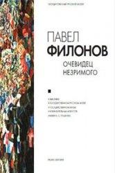 Книга Павел Филонов.Очевидец незримого