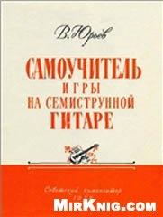 Книга Самоучитель игры на семиструнной гитаре