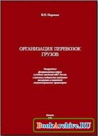 Книга Организация перевозок грузов