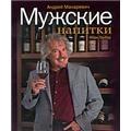 Аудиокнига Андрей Макаревич, Марк Гарбер   Мужские напитки, или Занимательная наркология-2