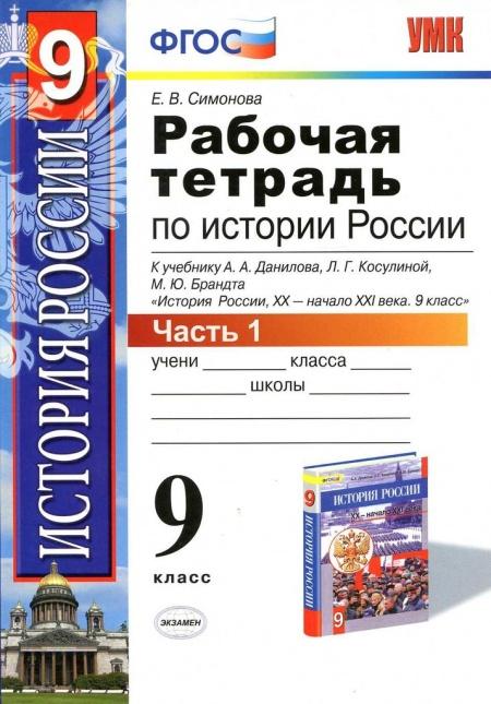 рабочая тетрадь россии гдз по 9 данилов истории