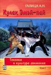 Книга Кулак Эмэй-пай. Техника и культура движения