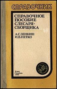Книга Справочное пособие слесаря-сборщика