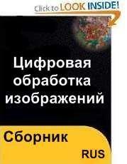 Книга Цифровая  обработка изображений