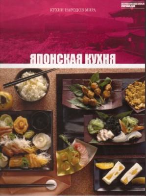 Книга Японская кухня.
