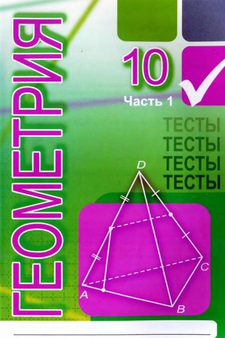 Книга Геометрия 10 класс Тесты часть 1 Сугоняев И.М.