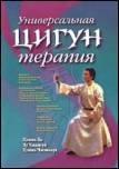 Книга Универсальная цигун - терапия